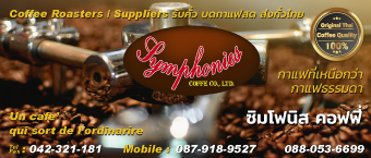 SYMPHONIES COFFEE ROASTERS UDON THANI THAILAND COFFEE BEANS FRESH THAI-GROWN