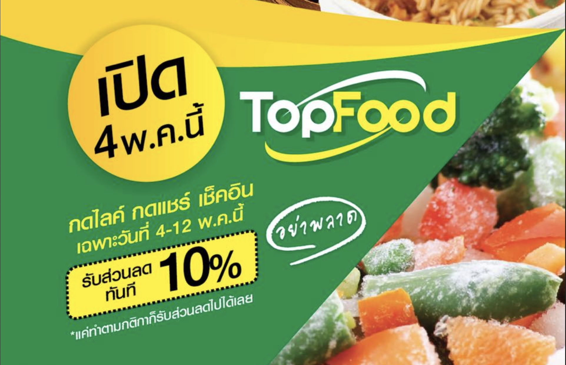 TOP FOOD GROCERY STORE UDON THANI