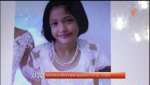 Missing 3 year Old Girl Found Dead in Kok Tum Forest