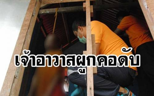 Abbot In Udon Thani Hangs Himself